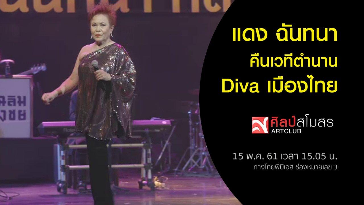 ศิลป์สโมสร - แดง ฉันทนา คืนเวทีตำนาน Diva เมืองไทย