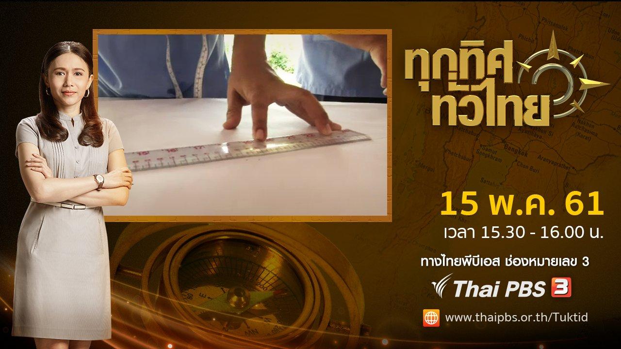 ทุกทิศทั่วไทย - ประเด็นข่าว ( 15 พ.ค. 61)