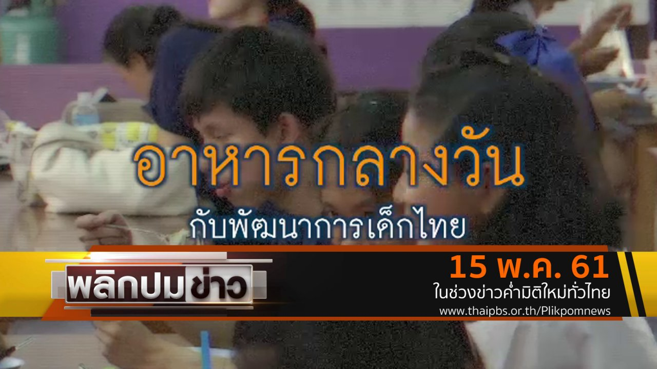 พลิกปมข่าว - อาหารกลางวันกับพัฒนาการเด็กไทย