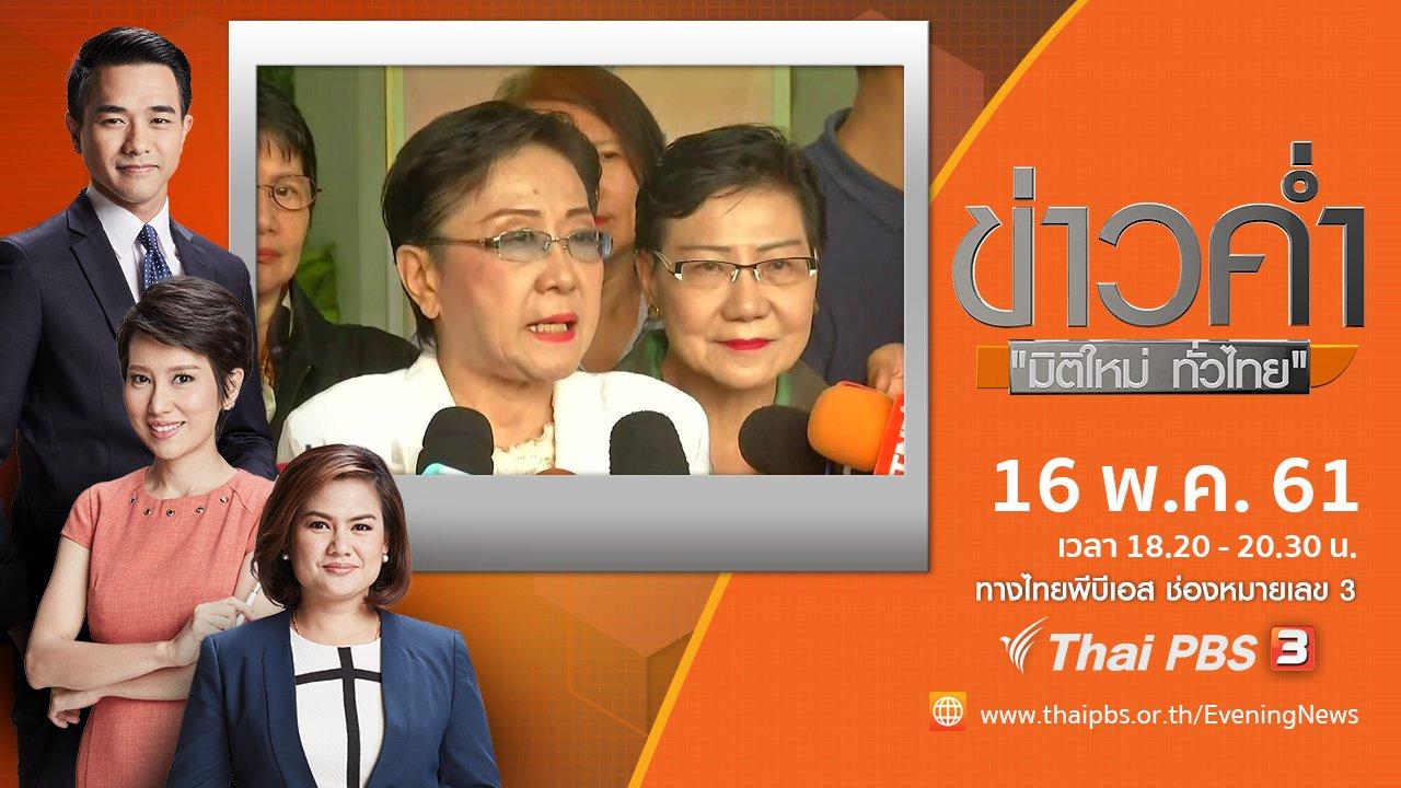 ข่าวค่ำ มิติใหม่ทั่วไทย - ประเด็นข่าว ( 16 พ.ค. 61)