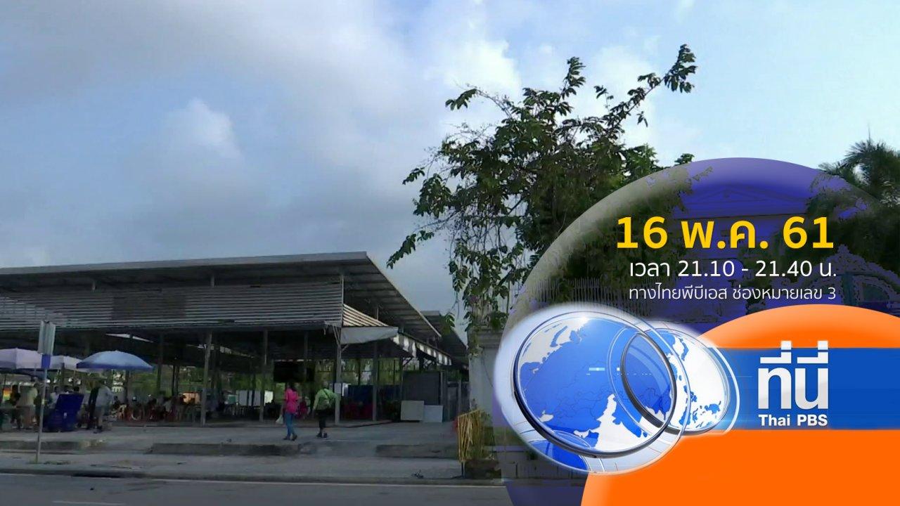 ที่นี่ Thai PBS - ประเด็นข่าว ( 16 พ.ค. 61)
