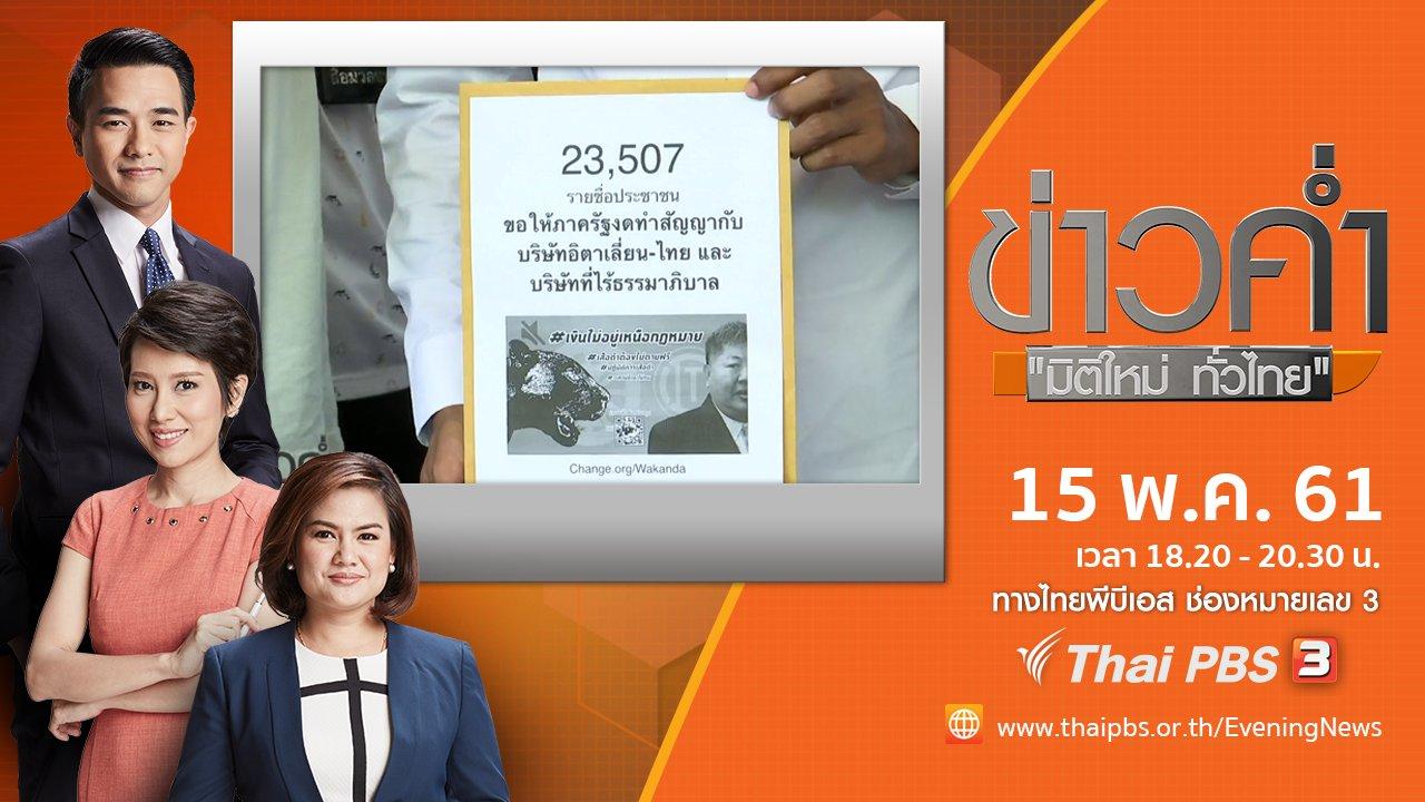 ข่าวค่ำ มิติใหม่ทั่วไทย - ประเด็นข่าว ( 15 พ.ค. 61)