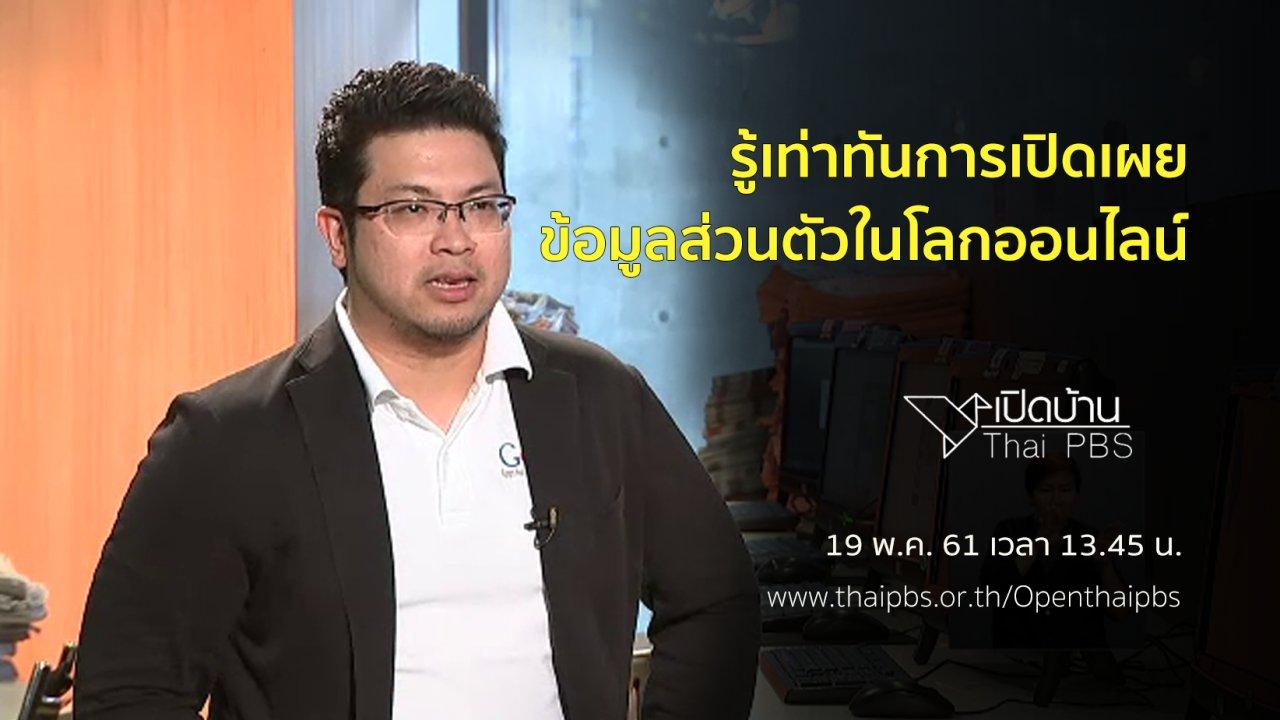 เปิดบ้าน Thai PBS - รู้เท่าทันการเปิดเผยข้อมูลส่วนตัวในโลกออนไลน์