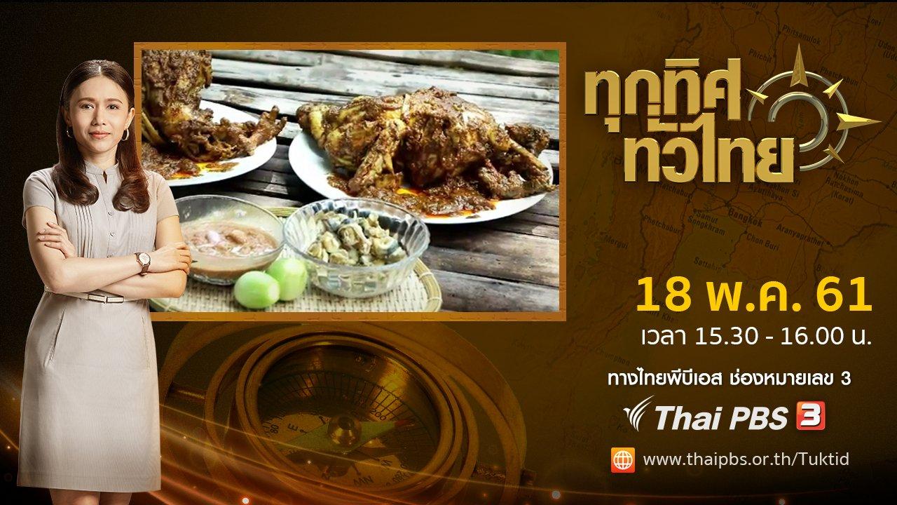 ทุกทิศทั่วไทย - ประเด็นข่าว ( 18 พ.ค. 61)