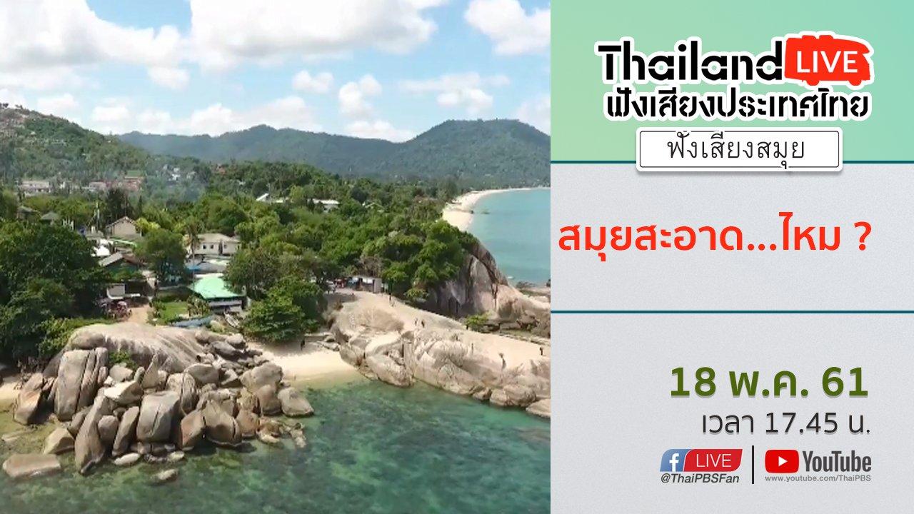 ฟังเสียงประเทศไทย - Online first Ep.12 : สมุยสะอาด...ไหม?