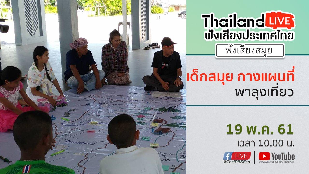 ฟังเสียงประเทศไทย - Online first Ep.13 : เด็กสมุย กางแผนที่พาลุงเที่ยว