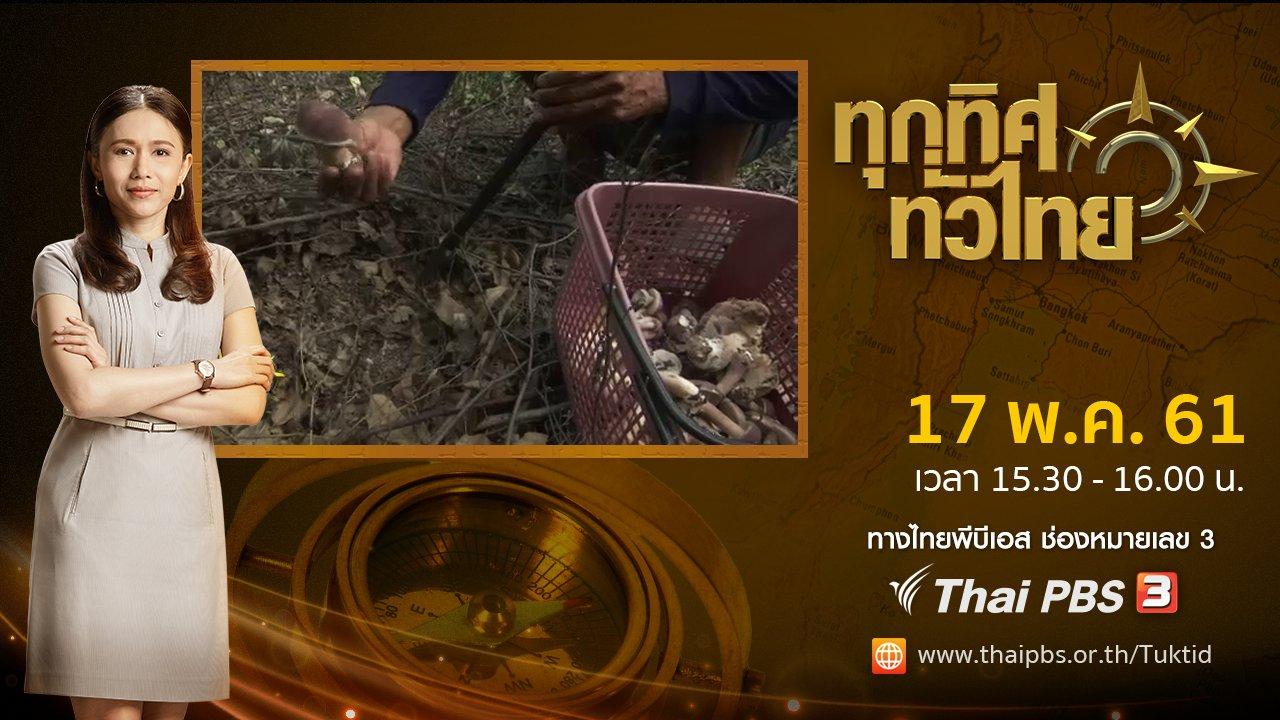 ทุกทิศทั่วไทย - ประเด็นข่าว ( 17 พ.ค. 61)