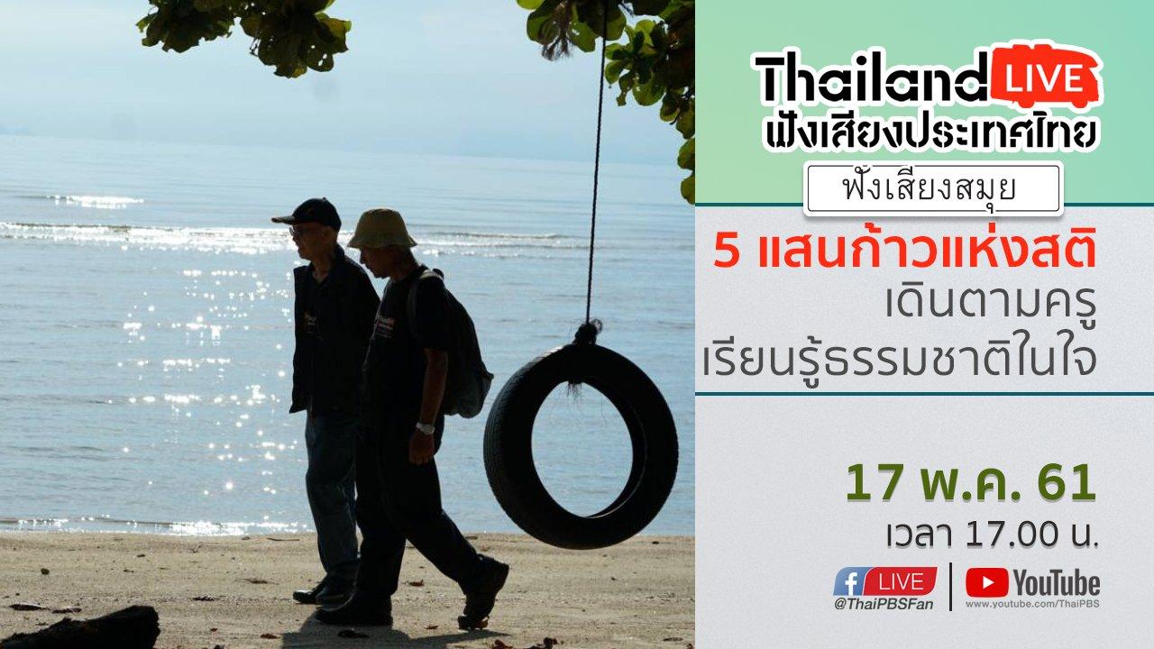 ฟังเสียงประเทศไทย - Online first Ep.11 : 5 แสนก้าวแห่งสติ เดินตามครู เรียนรู้ธรรมชาติในใจ