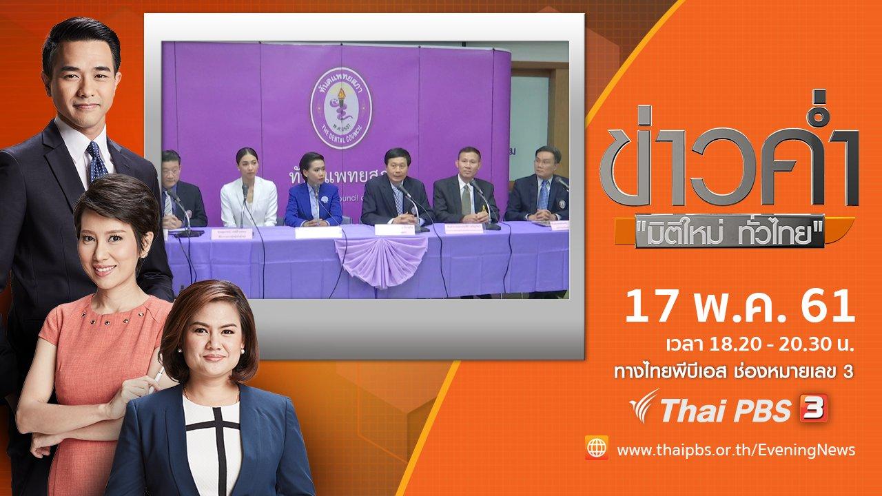 ข่าวค่ำ มิติใหม่ทั่วไทย - ประเด็นข่าว ( 17 พ.ค. 61)
