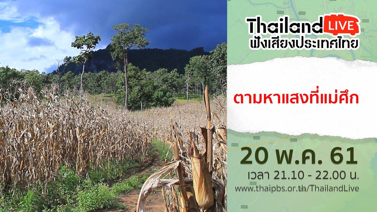 ฟังเสียงประเทศไทย - ตามหาแสงที่แม่ศึก