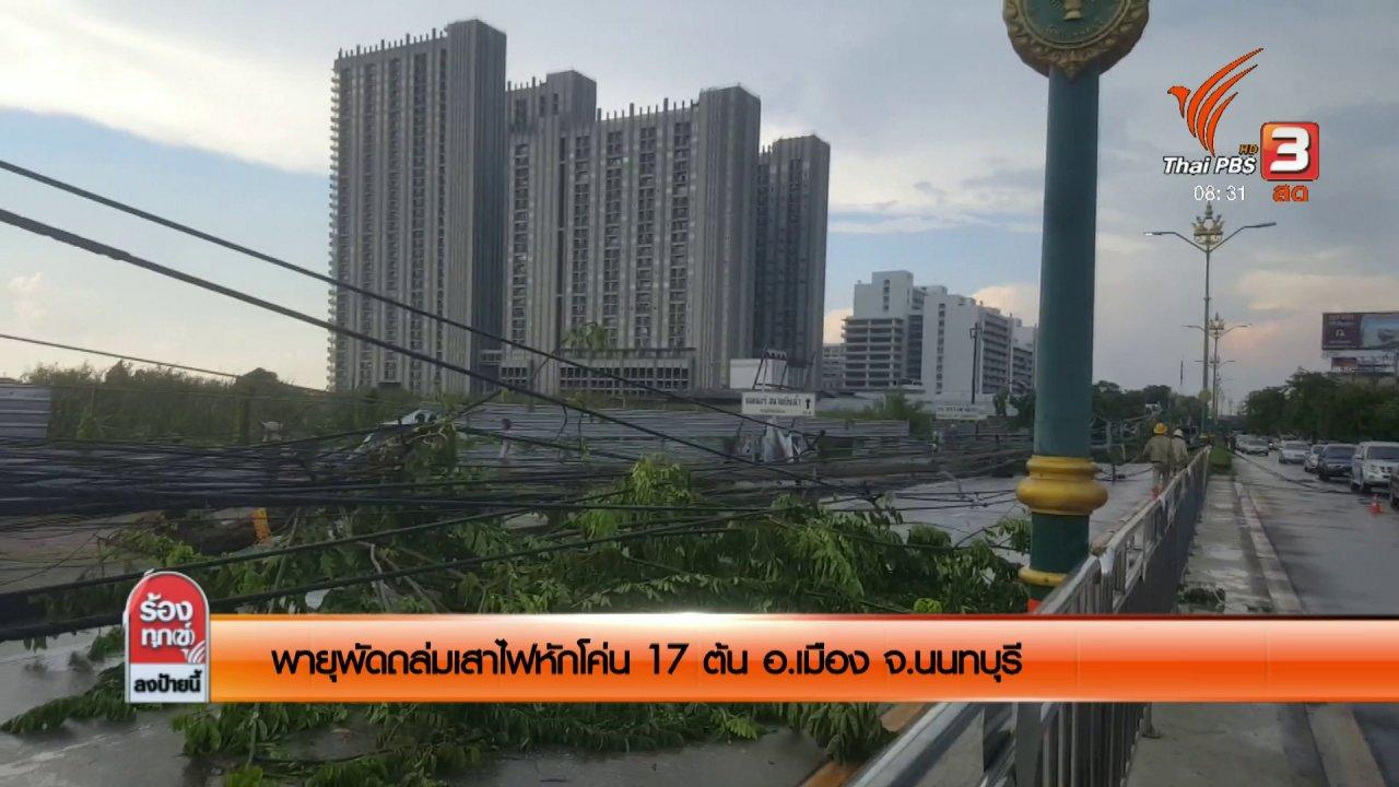 ร้องทุก(ข์) ลงป้ายนี้ - พายุพัดถล่มเสาไฟหักโค่น 17 ต้น อ.เมือง จ.นนทบุรี