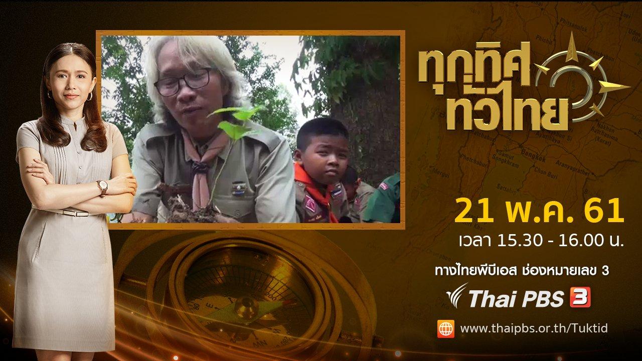 ทุกทิศทั่วไทย - ประเด็นข่าว ( 21 พ.ค. 61)