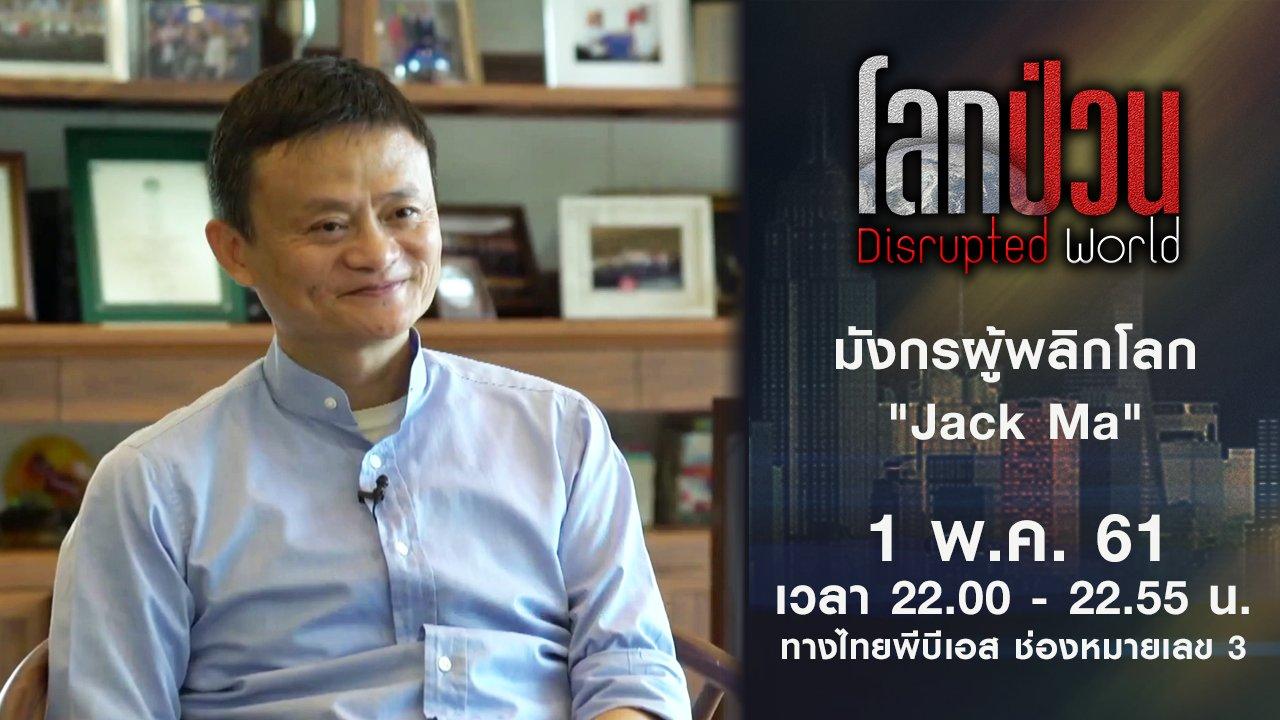 """โลกป่วน Disrupted World - มังกรผู้พลิกโลก """"Jack Ma"""""""
