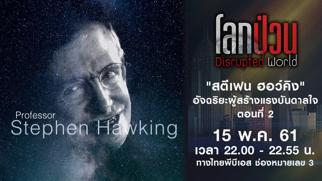 """โลกป่วน Disrupted World - """"สตีเฟน ฮอว์คิง"""" อัจฉริยะผู้สร้างแรงบันดาลใจ ตอนที่ 2"""