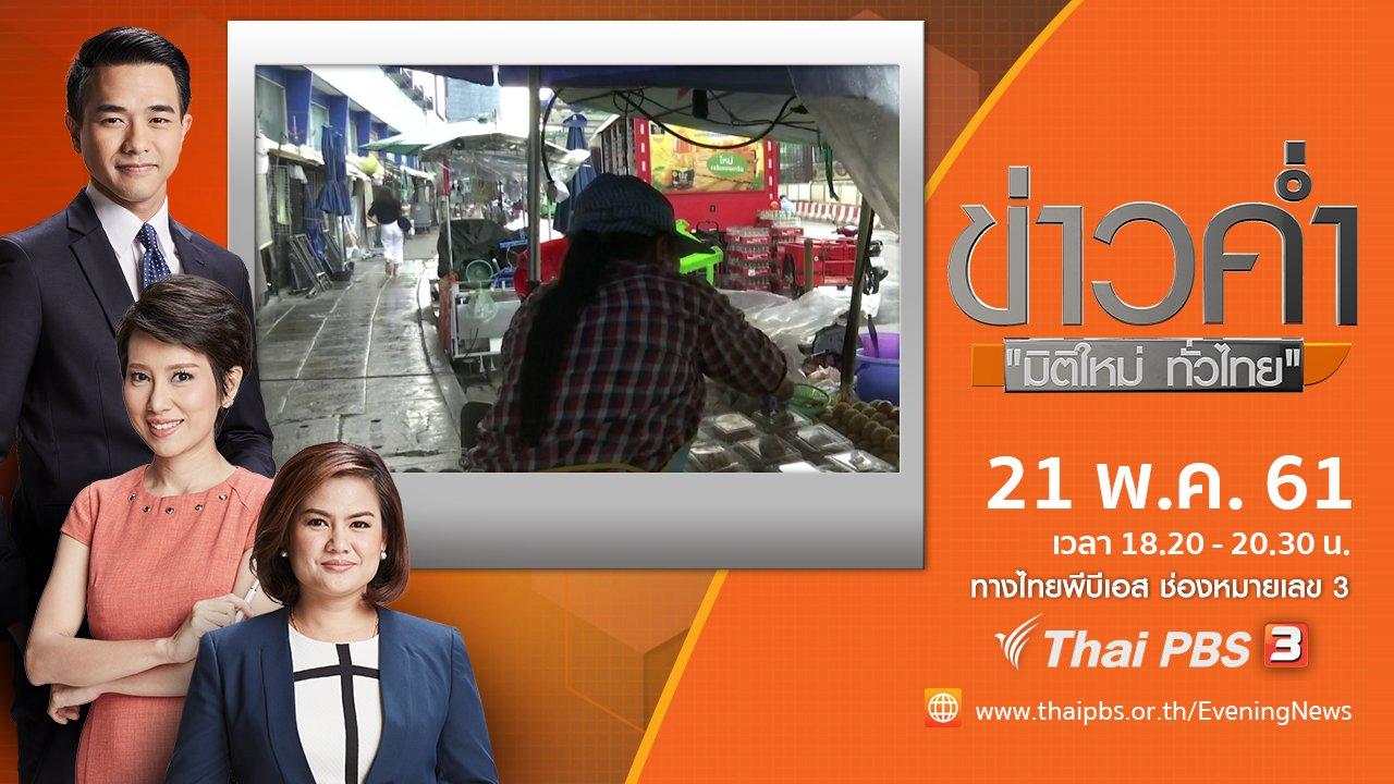ข่าวค่ำ มิติใหม่ทั่วไทย - ประเด็นข่าว ( 21 พ.ค. 61)