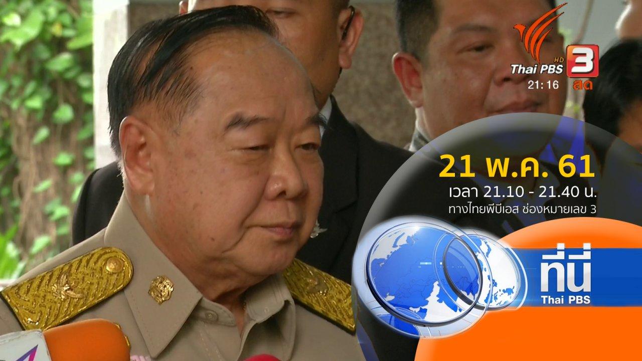 ที่นี่ Thai PBS - ประเด็นข่าว ( 21 พ.ค. 61)