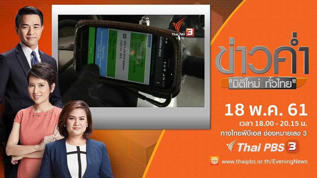 ข่าวค่ำ มิติใหม่ทั่วไทย - ประเด็นข่าว ( 18 พ.ค. 61)