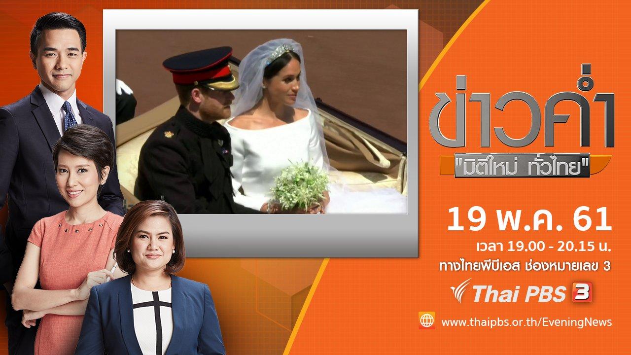 ข่าวค่ำ มิติใหม่ทั่วไทย - ประเด็นข่าว ( 19 พ.ค. 61)