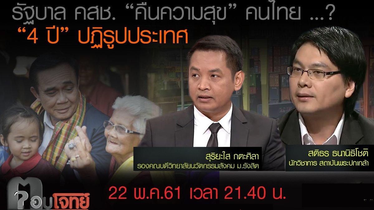 """ตอบโจทย์ - รัฐบาล คสช. """"คืนความสุข"""" คนไทย ...? """"4 ปี"""" ปฏิรูปประเทศ"""