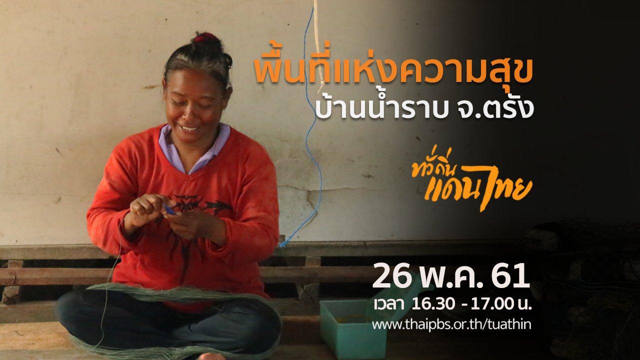 ทั่วถิ่นแดนไทย - พื้นที่แห่งความสุข บ้านน้ำราบ จ.ตรัง