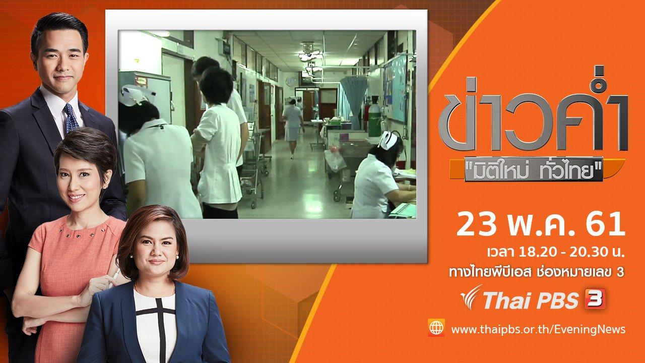 ข่าวค่ำ มิติใหม่ทั่วไทย - ประเด็นข่าว ( 23 พ.ค. 61)