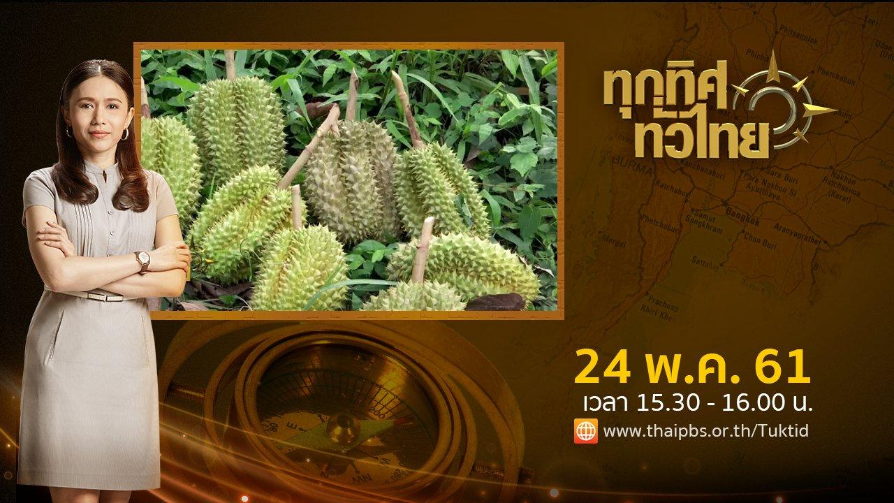 ทุกทิศทั่วไทย - ประเด็นข่าว ( 24 พ.ค. 61)