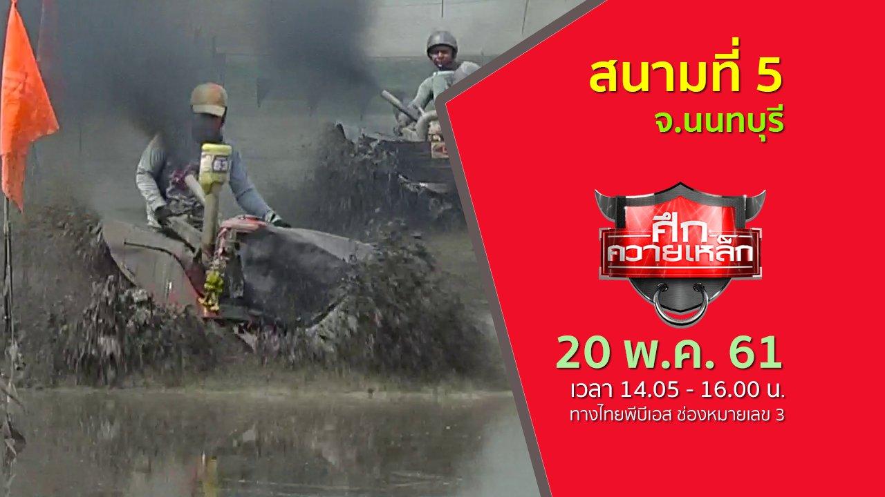ศึกควายเหล็ก Battle - สนามที่ 5 จ.นนทบุรี