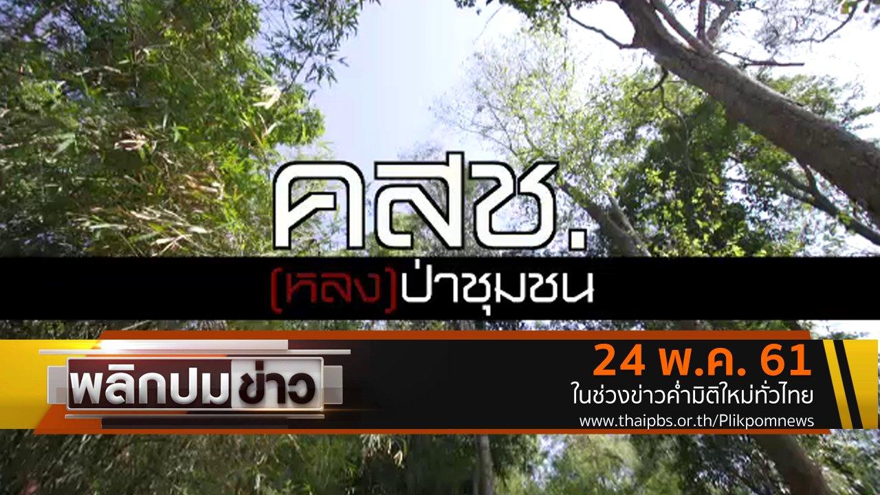 พลิกปมข่าว - คสช. (หลง) ป่าชุมชน