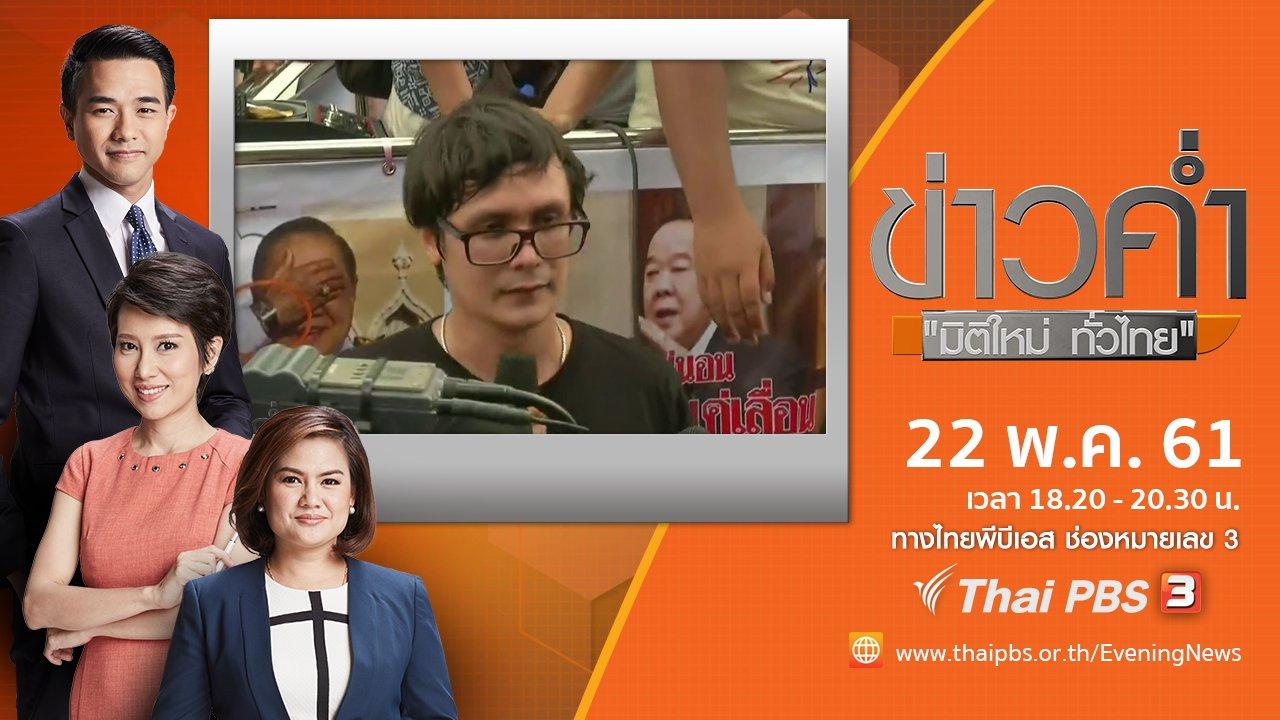 ข่าวค่ำ มิติใหม่ทั่วไทย - ประเด็นข่าว ( 22 พ.ค. 61)