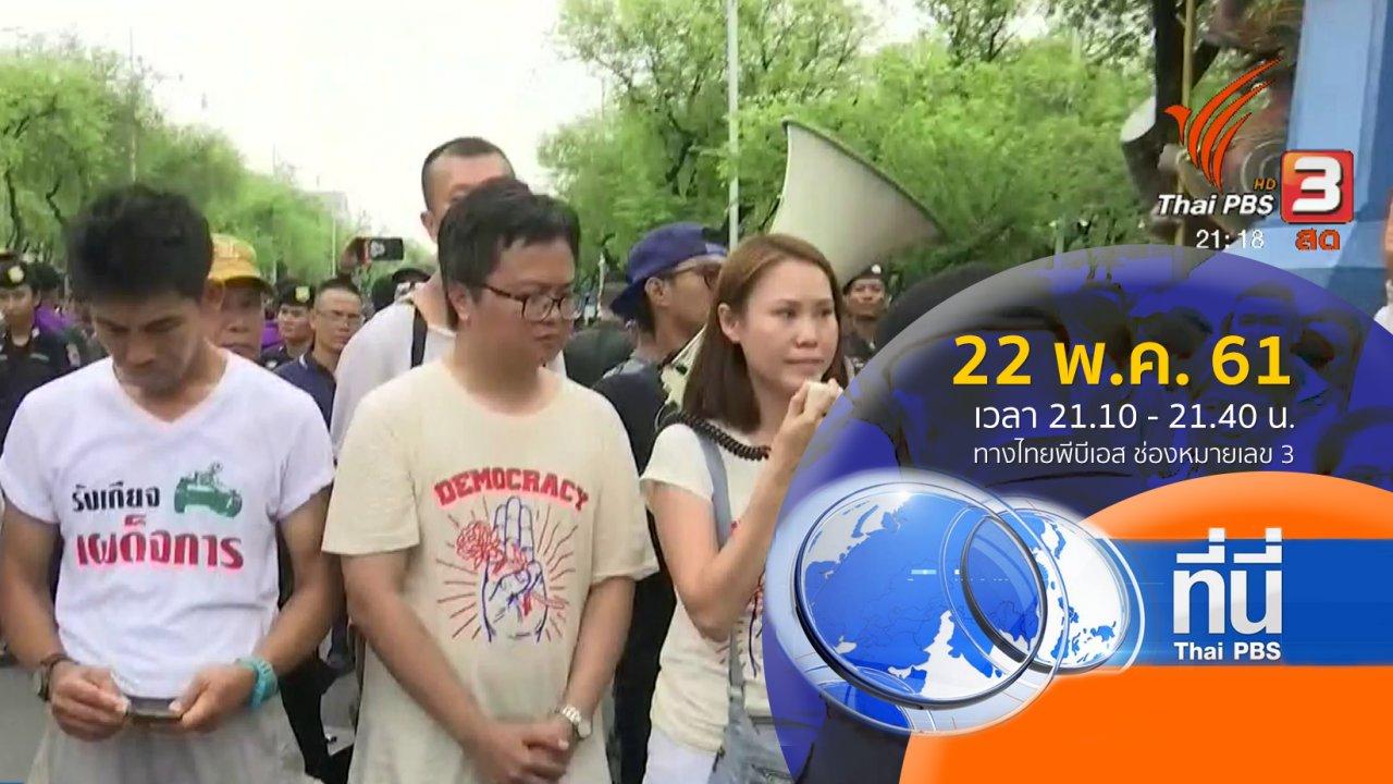 ที่นี่ Thai PBS - ประเด็นข่าว ( 22 พ.ค. 61)