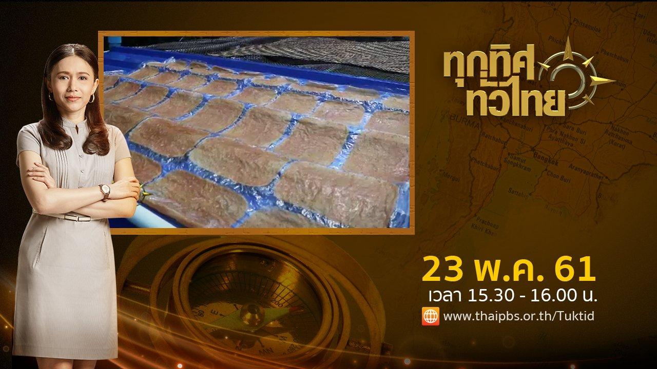 ทุกทิศทั่วไทย - ประเด็นข่าว ( 23 พ.ค. 61)