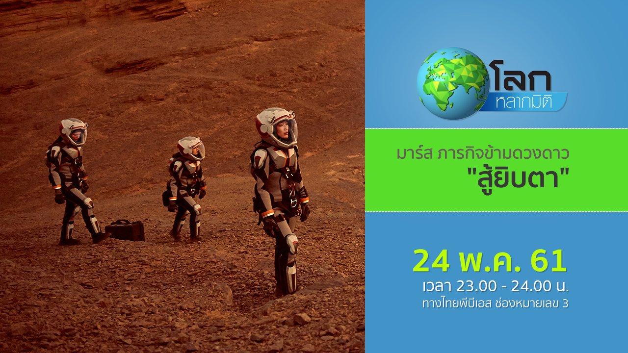 โลกหลากมิติ - มาร์ส…ภารกิจข้ามดวงดาว ตอน สู้ยิบตา