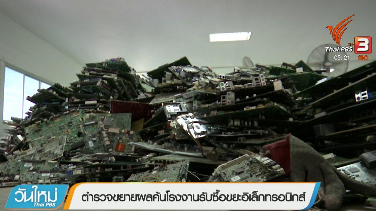 วันใหม่  ไทยพีบีเอส - ประเด็นข่าว (25 พ.ค. 61)
