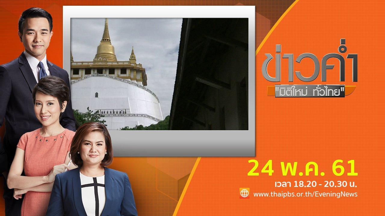 ข่าวค่ำ มิติใหม่ทั่วไทย - ประเด็นข่าว ( 24 พ.ค. 61)