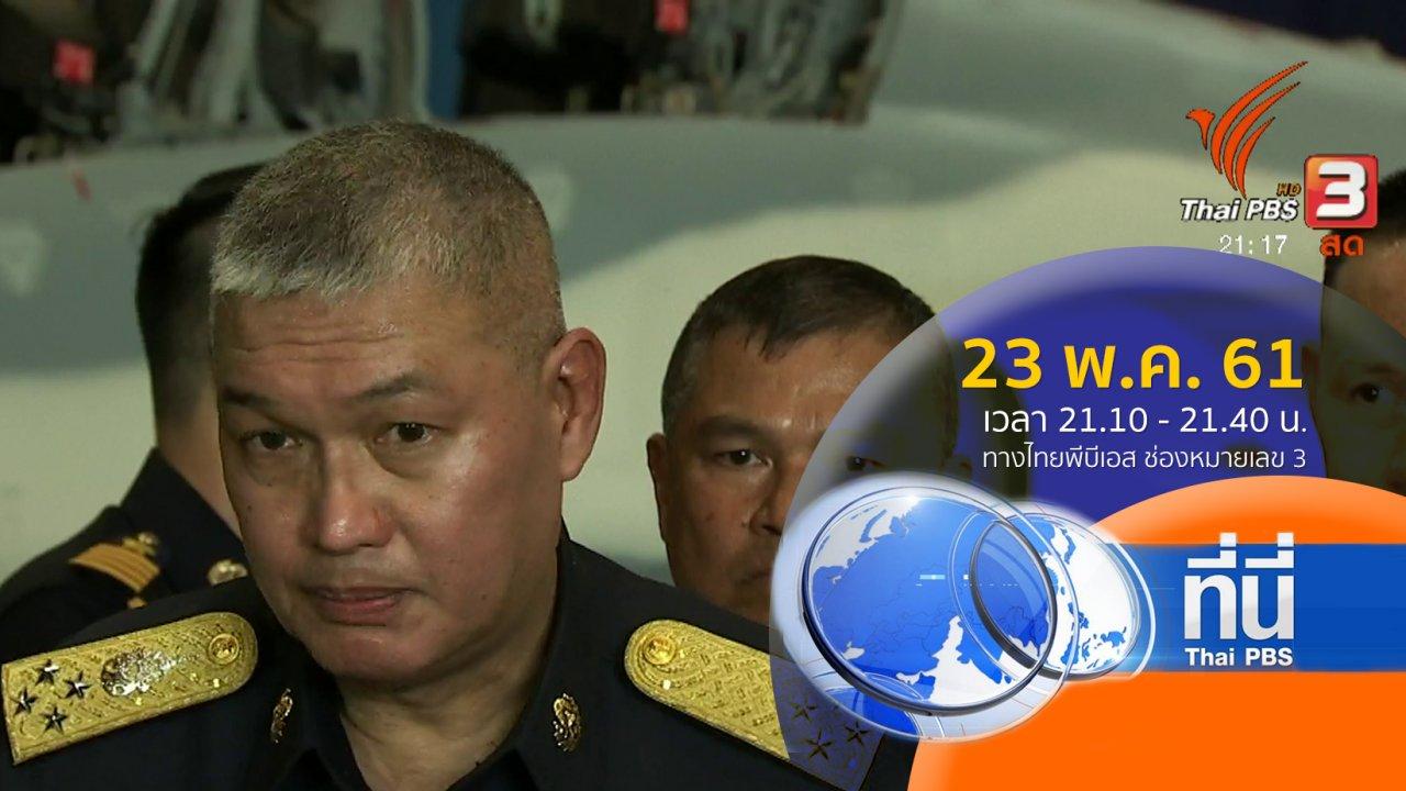 ที่นี่ Thai PBS - ประเด็นข่าว ( 23 พ.ค. 61)