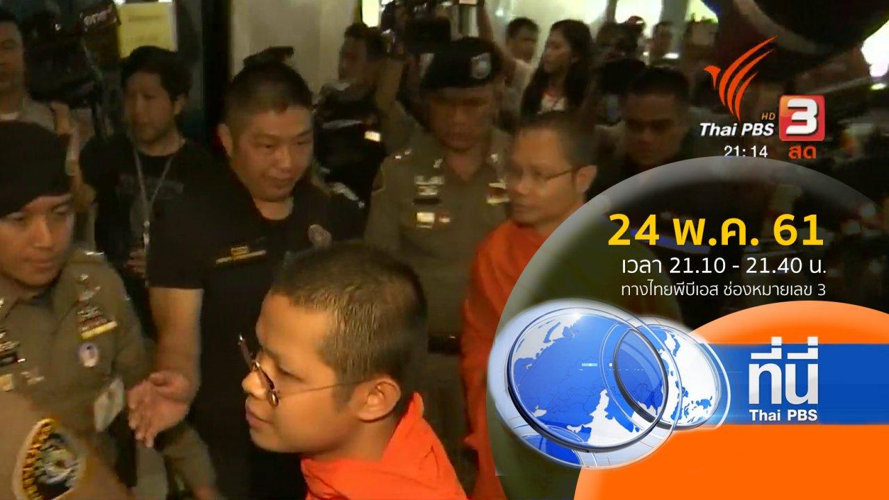 ที่นี่ Thai PBS - ประเด็นข่าว ( 24 พ.ค. 61)
