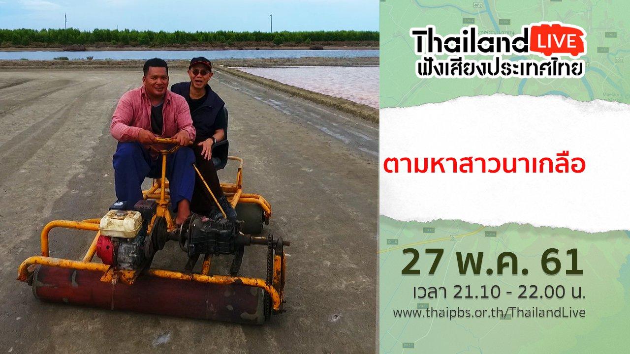 ฟังเสียงประเทศไทย - ตามหาสาวนาเกลือ