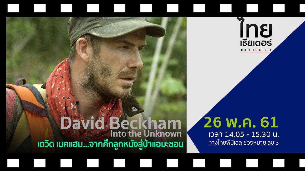 ไทยเธียเตอร์ - David Beckham - Into the Unknown  เดวิด เบคแฮม...จากศึกลูกหนังสู่ป่าแอมะซอน