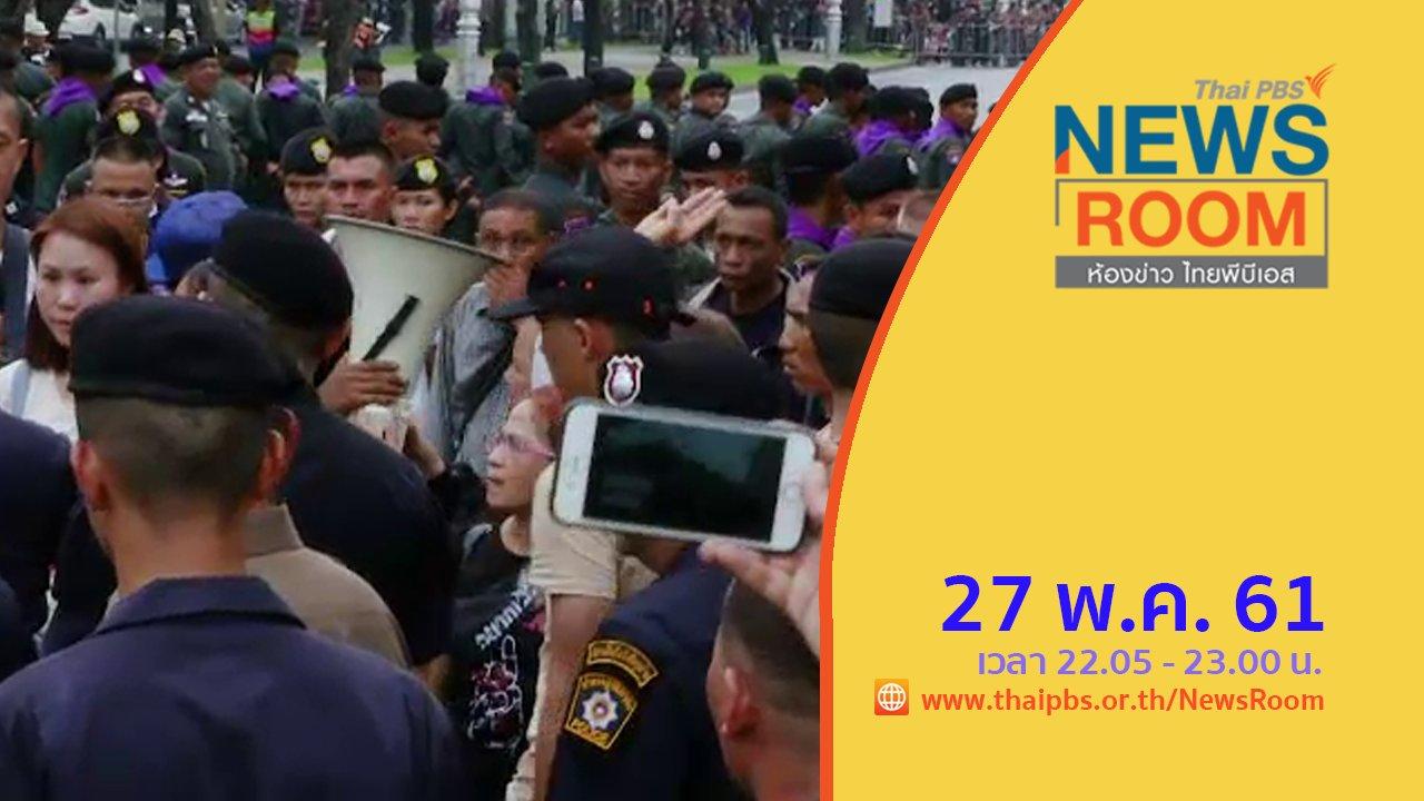 ห้องข่าว ไทยพีบีเอส NEWSROOM - ประเด็นข่าว ( 27 พ.ค. 61 )
