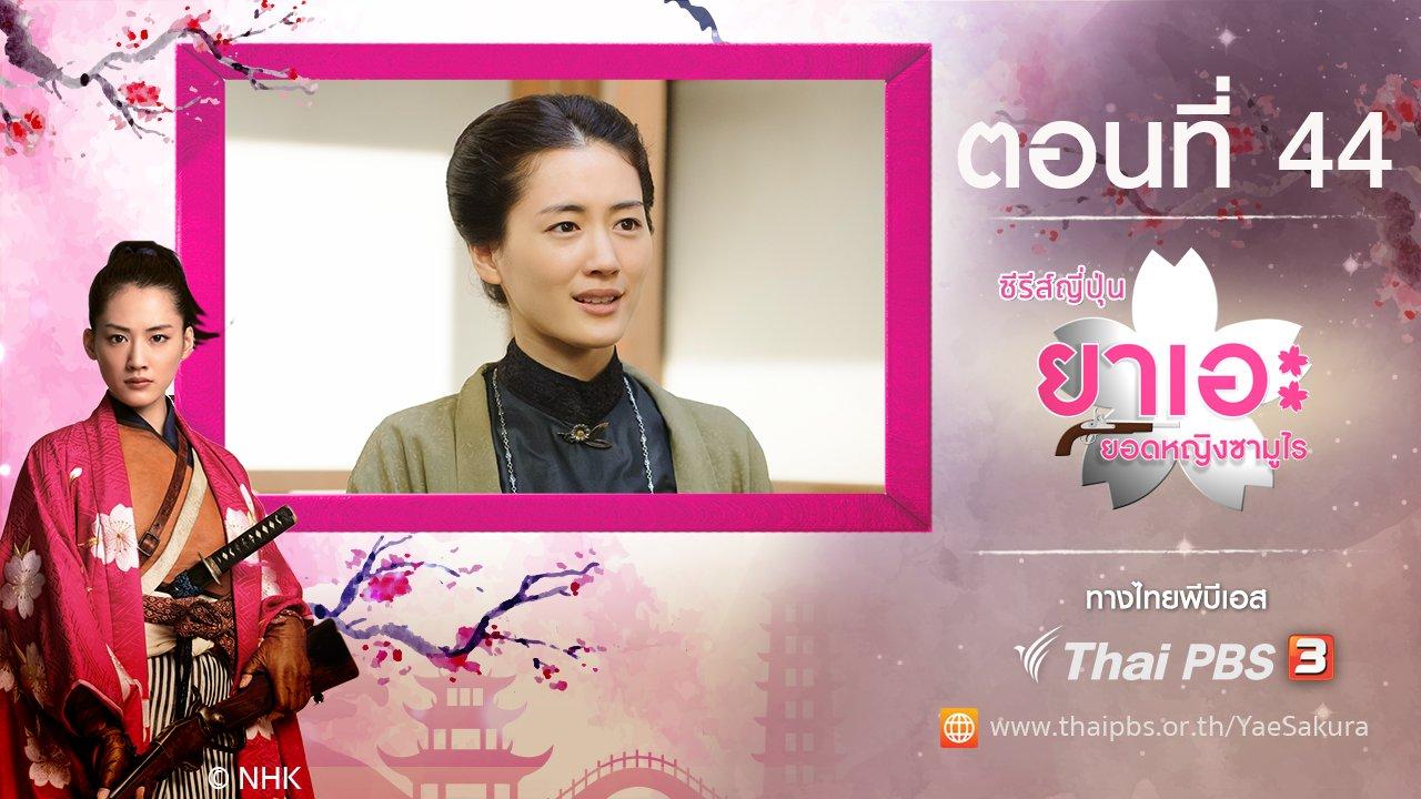 ซีรีส์ญี่ปุ่น ยาเอะ ยอดหญิงซามูไร - Yae's Sakura : ตอนที่ 44