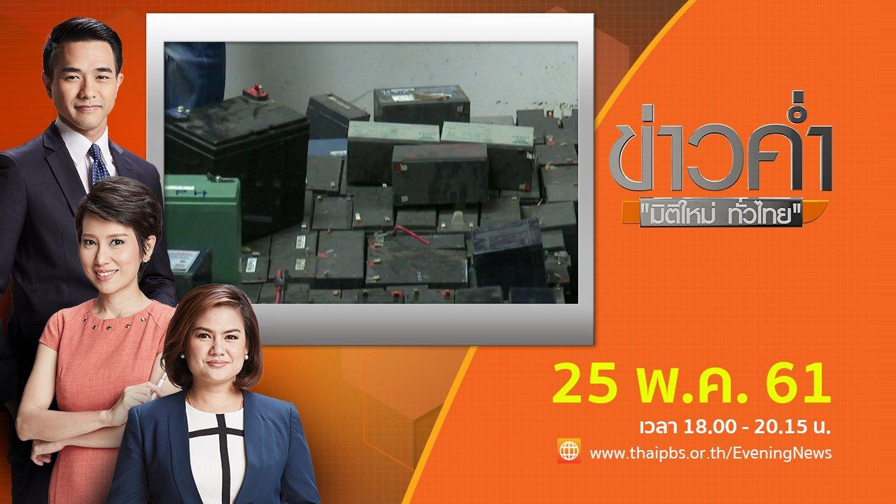 ข่าวค่ำ มิติใหม่ทั่วไทย - ประเด็นข่าว ( 25 พ.ค. 61)
