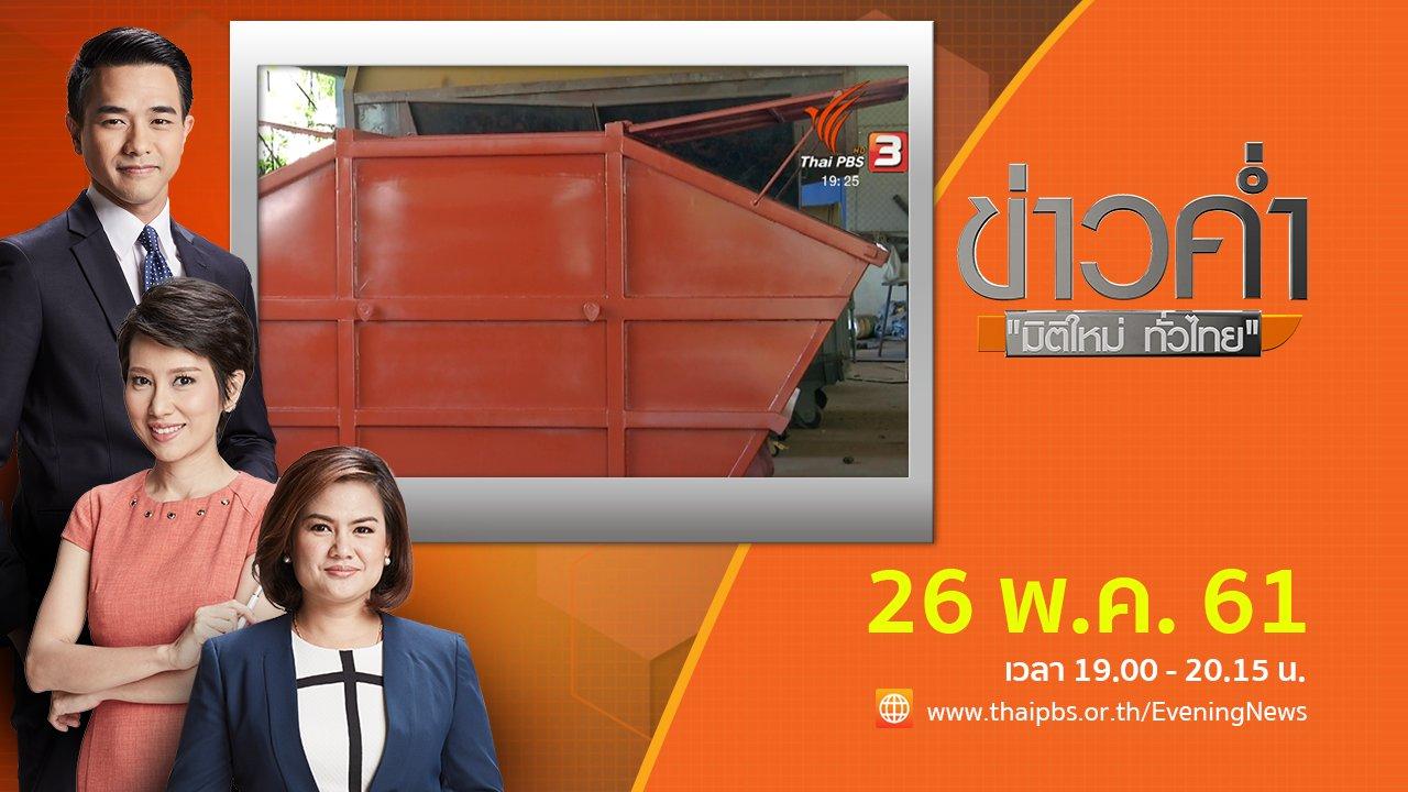 ข่าวค่ำ มิติใหม่ทั่วไทย - ประเด็นข่าว ( 26 พ.ค. 61)