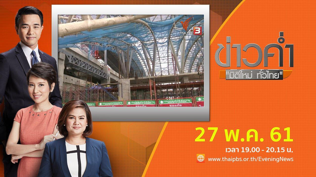 ข่าวค่ำ มิติใหม่ทั่วไทย - ประเด็นข่าว ( 27 พ.ค. 61)