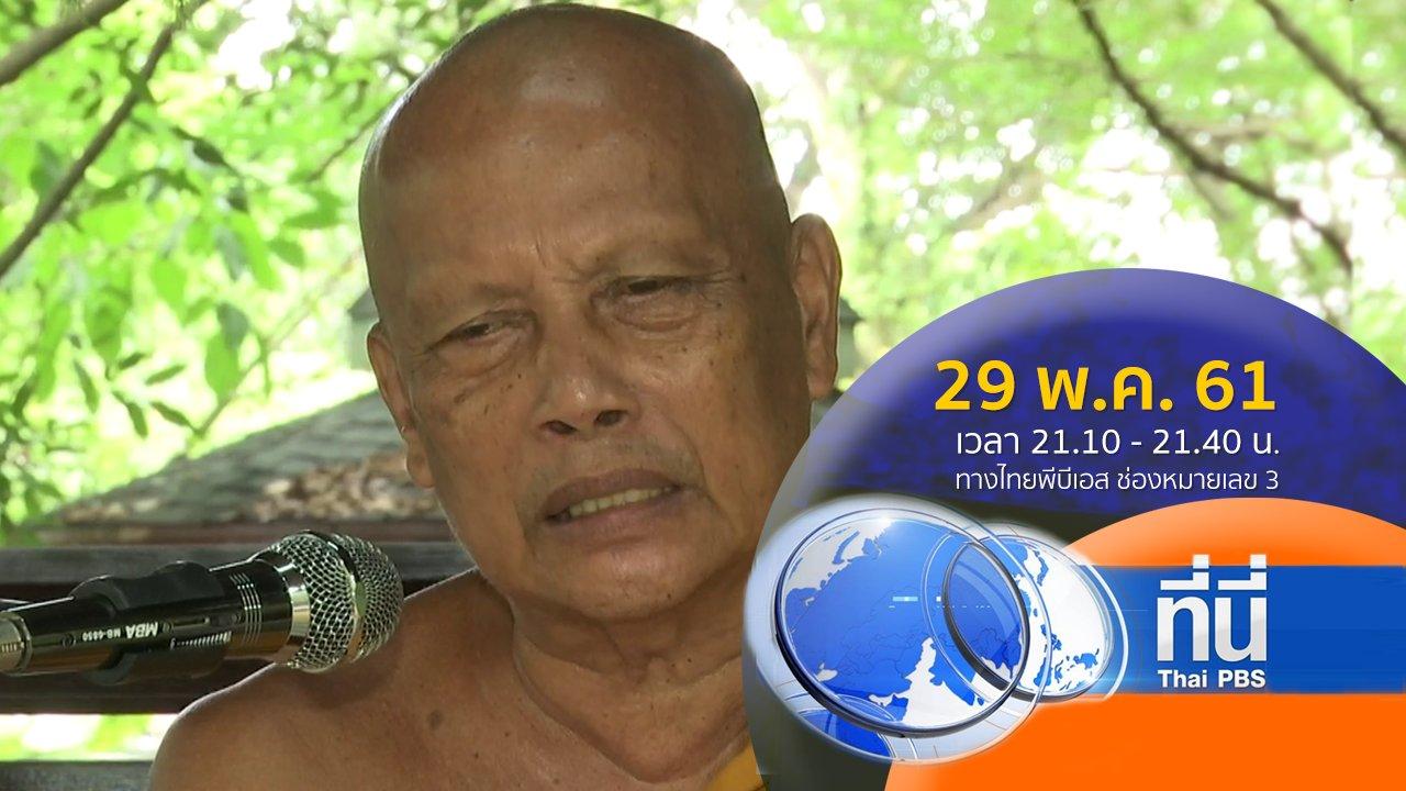 ที่นี่ Thai PBS - ประเด็นข่าว ( 29 พ.ค. 61)