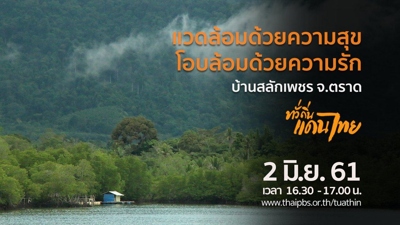 ทั่วถิ่นแดนไทย - แวดล้อมด้วยความสุข โอบล้อมด้วยความรัก บ้านสลักเพชร จ.ตราด