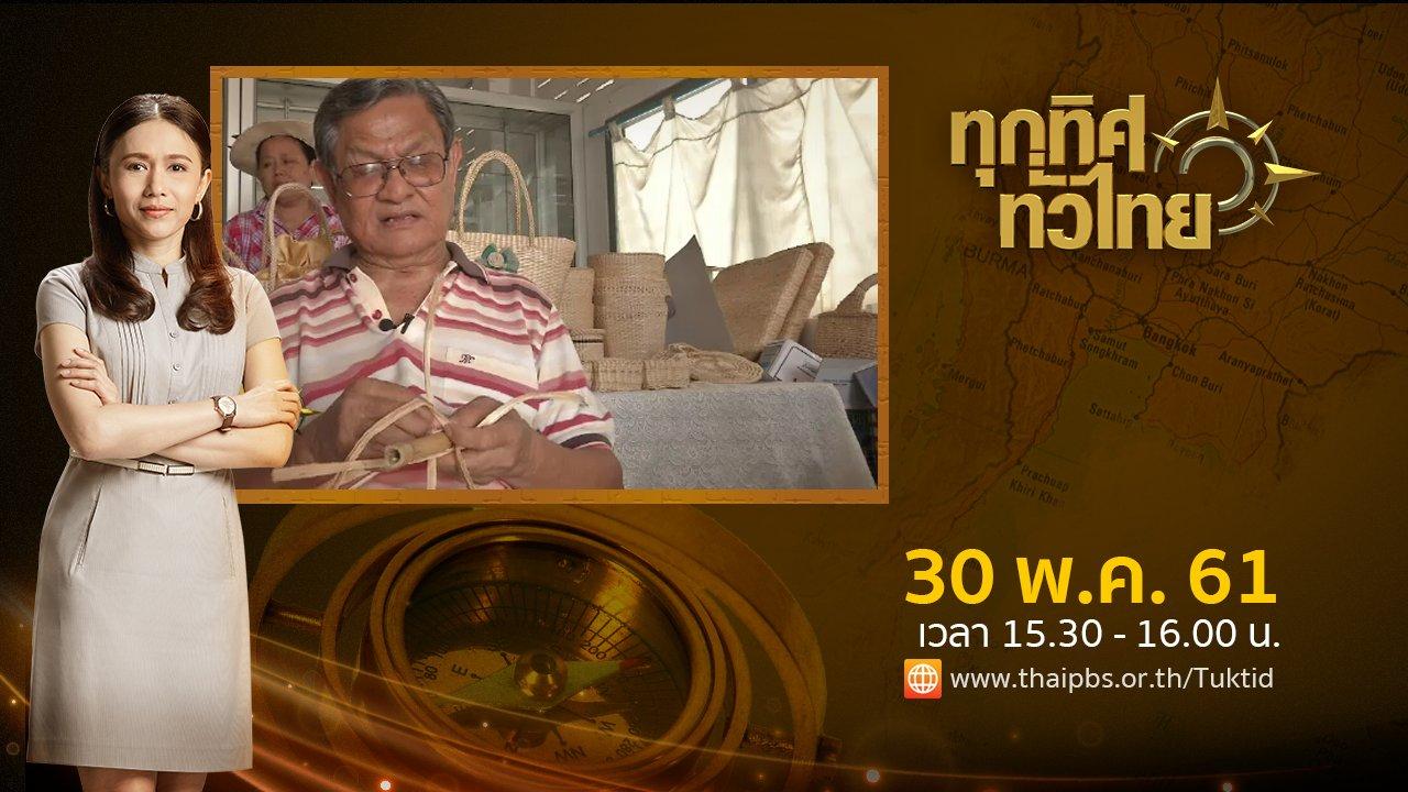 ทุกทิศทั่วไทย - ประเด็นข่าว ( 30 พ.ค. 61)