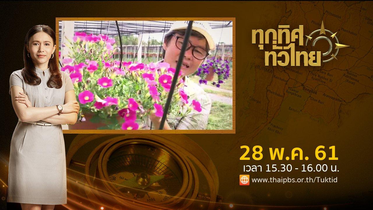 ทุกทิศทั่วไทย - ประเด็นข่าว ( 28 พ.ค. 61)