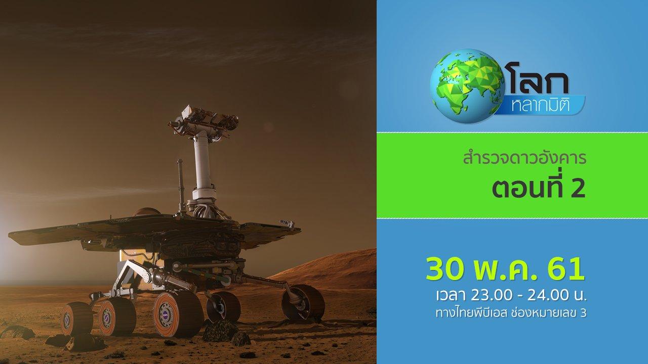โลกหลากมิติ - สำรวจดาวอังคาร ตอนที่ 2