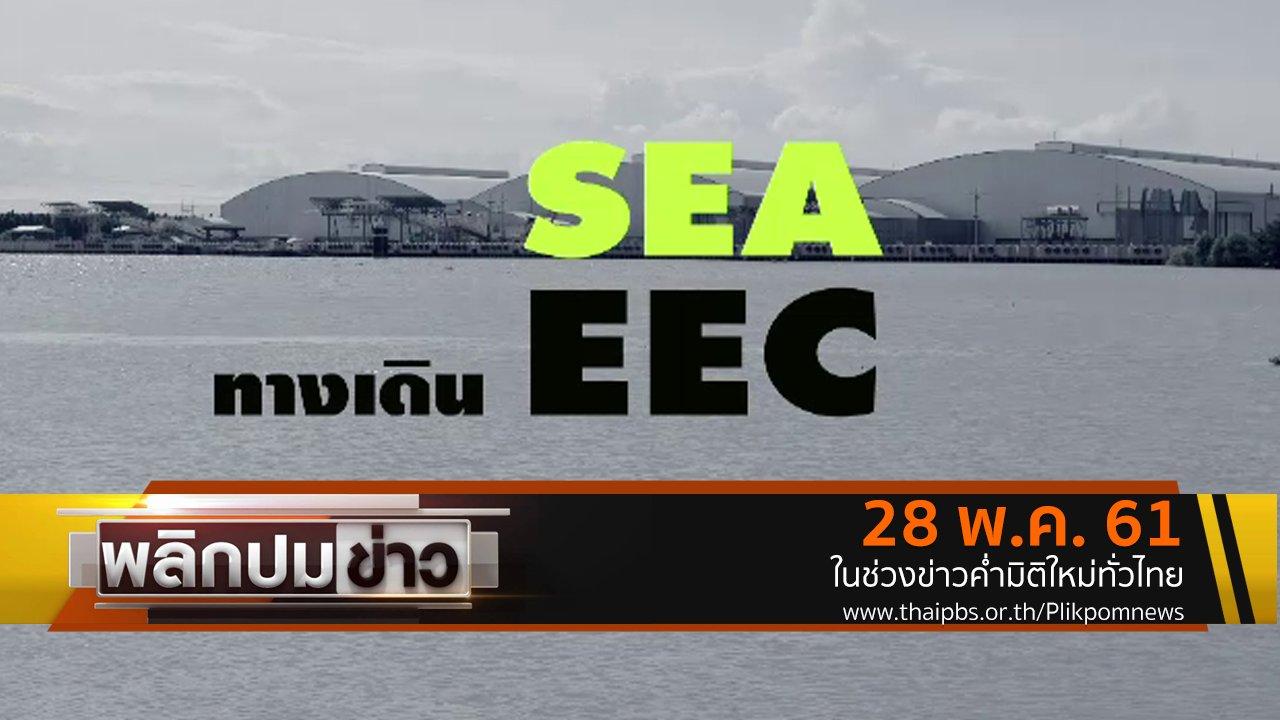 พลิกปมข่าว - ทางเดิน EEC