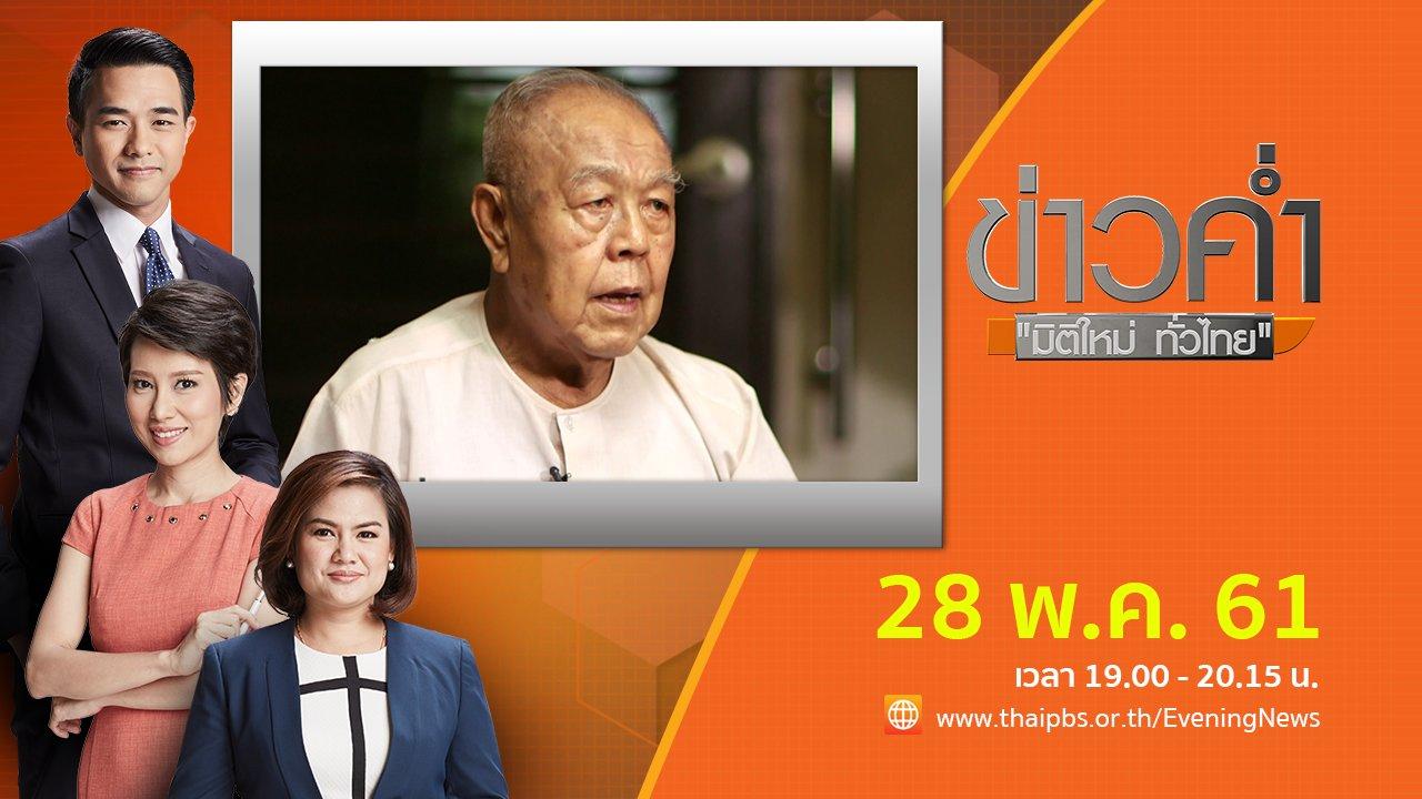 ข่าวค่ำ มิติใหม่ทั่วไทย - ประเด็นข่าว ( 28 พ.ค. 61)